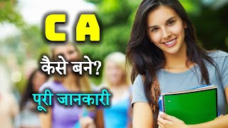 How to Become a CA with Full Information? – [Hindi] – Quick Support