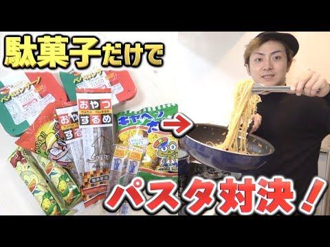 駄菓子だけで美味しいパスタ作れたやつの勝ち!!駄菓子料理対決!