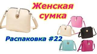 Жіноча сумка біла. Розпакування #22.