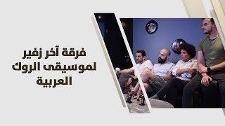 فرقة آخر زفير لموسيقى الروك العربية