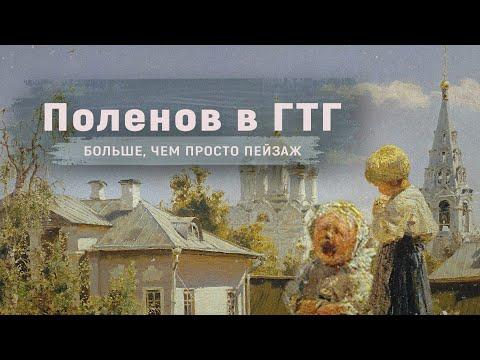 В.Поленов в ГТГ. Гораздо больше, чем просто пейзаж./ Vasiliy Polenov. More Than Just A Landscape.