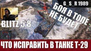 woT Blitz - Танк Т-29 на дне списка. Мои ошибки и ТОПЫ без руля - World of Tanks Blitz (WoTB)