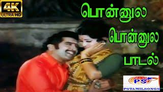 Ponnula Ponnula ||பொன்னுல பொன்னுல || S. P. B ||Giramiya Love Marriage   H D Song