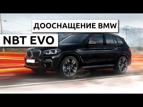 Дооснащение BMW X3 мультимедиа NBT EVO