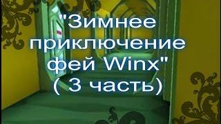 Зимние-приключение фей Winx (3 часть)(Ссылка на мою группу вк-https://vk.com/club101845702 Ну так-же ссылку на мою страничку вк-https://vk.com/id379195556 Всем, приветик:)..., 2017-01-18T08:30:00.000Z)