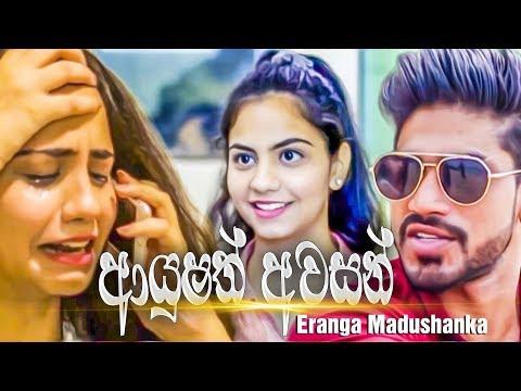 Ayusath Awasan😢 (ආයුෂත් අවසන්) | Eranga Madushanka New Song 2019