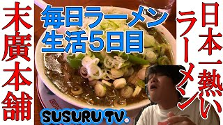 ラーメン末廣アツアツ全部のせ【毎日ラーメン生活】【大食い】SUSURU TV第5回