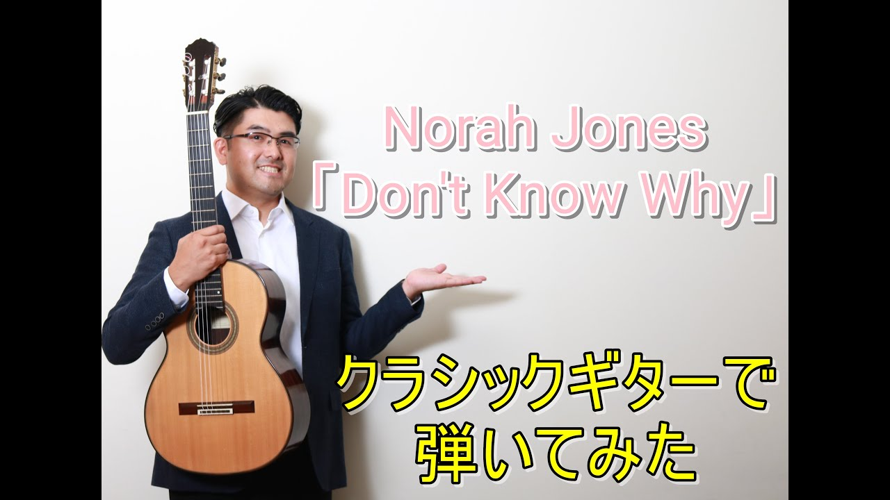 Why t know don ノラ ジョーンズ