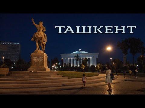 Ташкент. Узбекистан