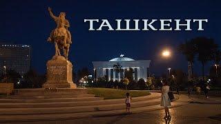 видео Достопримечательности Ташкента