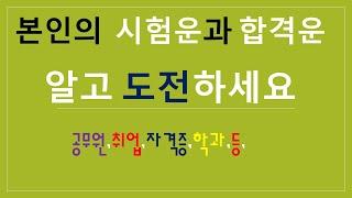 취업운,합격운,시험운,,(상담-010/4258/8864)
