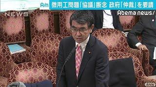 協議でなければ仲裁委員会 徴用工問題で韓国に要請(19/05/20)