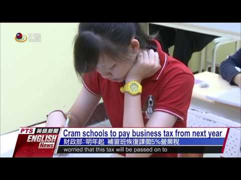 補習班課5%營業稅 Cram schools to pay business tax from next year—宏觀英語新聞