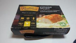 """Куриные грудки Restoria в тесте с соусом """"Сюпрем и картофельным пюре"""""""