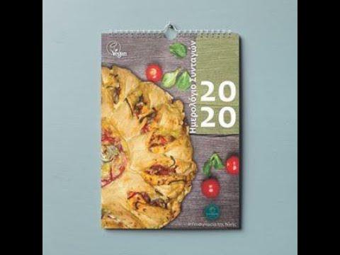 Παρουσίαση Vegan Ημερολογίου συνταγών