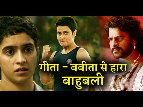 Thumbnail: Dangal Defeated BAHUBALI 2 on World Box Office : Miracles of Earning !