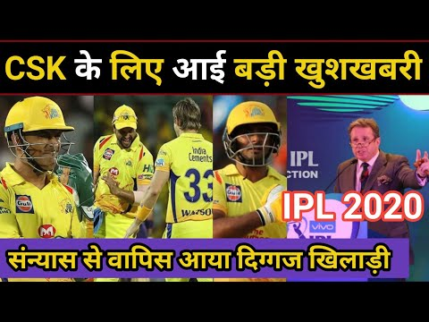 IPL 2020: Good News for CSK before IPL 2020, Must Watch