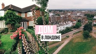 ПОИСКИ  ДОМА В ЛОНДОНЕ // МЫ КУПИЛИ ДРОН(, 2016-08-01T04:00:00.000Z)
