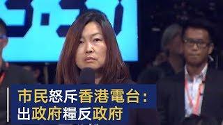 市民怒斥香港电台:出政府粮反政府 | CCTV