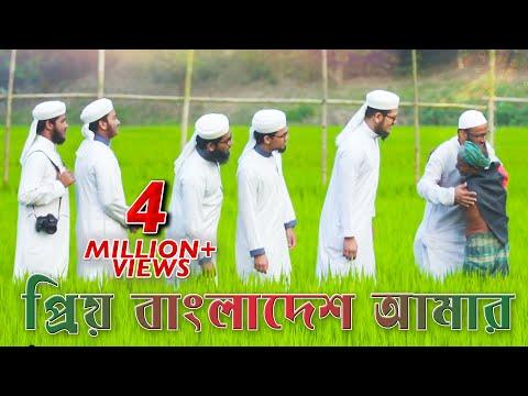 Prio Bangladesh Amar