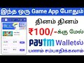 Play Games To Earn Paytm Cash ₹500 ||Tamil