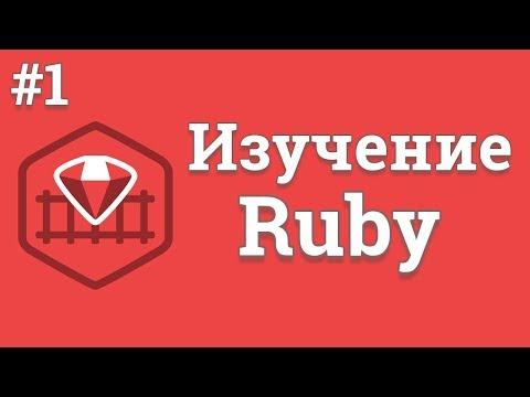 Ruby видеоуроки