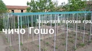 Защитна мрежа против градушки за градината - Направи си сам