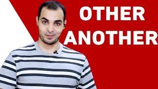 الفرق بين other another شرح قواعد اللغة الانجليزية كاملة English Bits 19