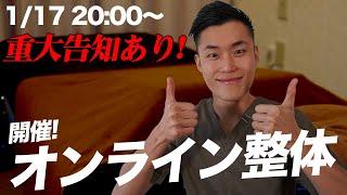 【重大告知あり】オンライン整体 YouTube Live 2021.1.17 20:00〜