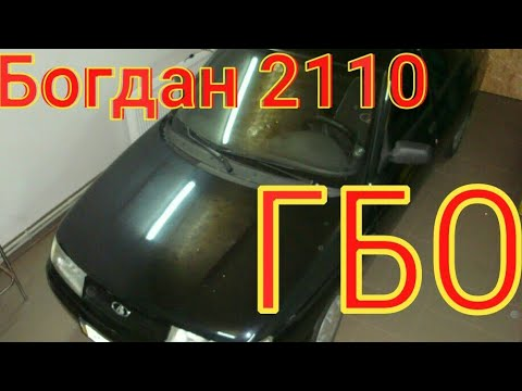 Установка ГБО 4 Пропан  на ВАЗ 2110 (Богдан 2110)