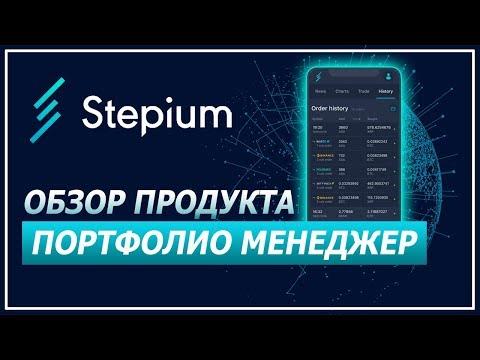 STEPIUM ♦ Обзор Портфолио Менеджера, помощник в обмене криптовалют на бирже | #Stepium 16+