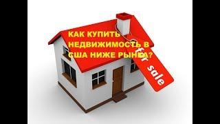 #313 Недвижимость в США.Как купить дом дешевле рынка?