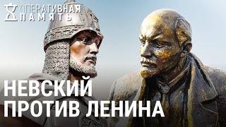 Битва монументов. Невский против Ленина | ОПЕРАТИВНАЯ ПАМЯТЬ