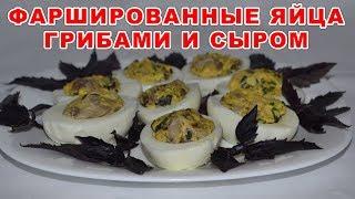 Фаршированные яйца грибами и сыром. Вкусная и быстрая закуска на праздничный стол (на Новый год).