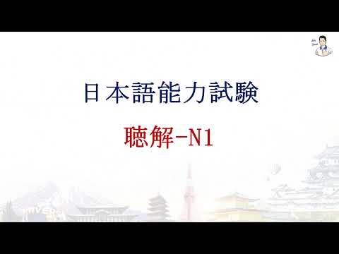 Thi thử JLPT N1 - Phần thi Nghe hiểu - Lần 4