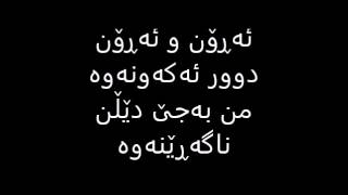 Aram Faiaq - Ba be bolay mn (lyrics)