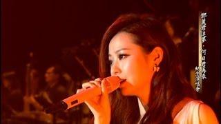 張靚穎--鄧麗君演唱會(台北站官方視頻)--忘記他,原鄉人,假如我是真的,雲河,海韻,甜蜜蜜,何日君再來