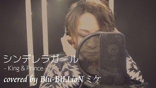シンデレラガール / King & Prince (covered by Blu-BiLLioN ミケ)