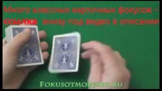 Супер карточные фокусы, карточные фокусы уроки видео
