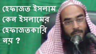 হেফাজত ইসলাম কি ইসলামের হেফাজত কারি ? || Motiur Rahman Madani || Bangla Waz Short Video 2018