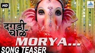 Morya | Song Teaser | Daagdi Chaawl