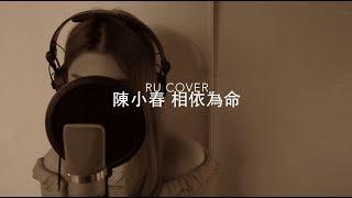 陳小春|相依為命 Jordan Chan (cover by RU)
