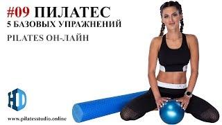 Пилатес для начинающих Он-Лайн. Pilates for beginners