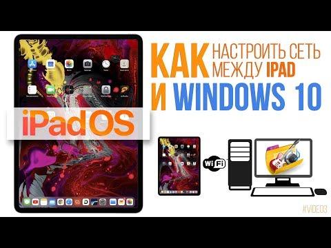 Как настроить сеть между Ipad и Windows 10