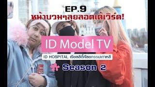 ID MODEL TV SS 2 EP.9 ลุยเที่ยวสวนสนุกลอตเต้เวิร์ด