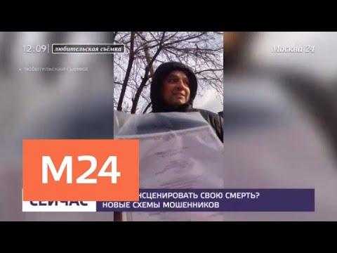 Мошенники все чаще используют для афер поддельные свидетельства о смерти - Москва 24