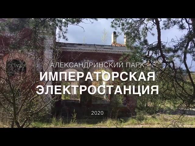 Императорская электростанция в Петергофе