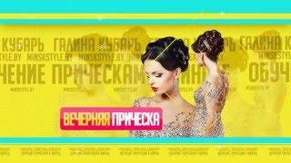 Обучение прическам в Минске. Свадебные прически.