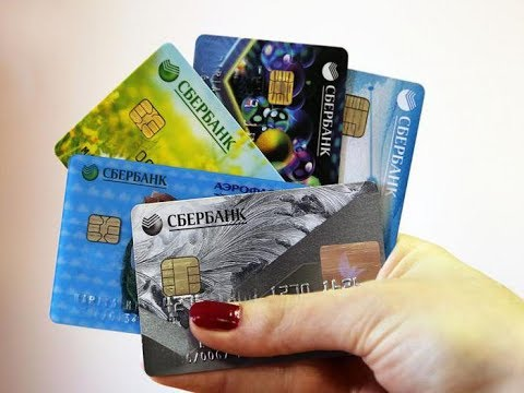 Мой опыт - пользуюсь кредитной картой Сбербанка 3 года