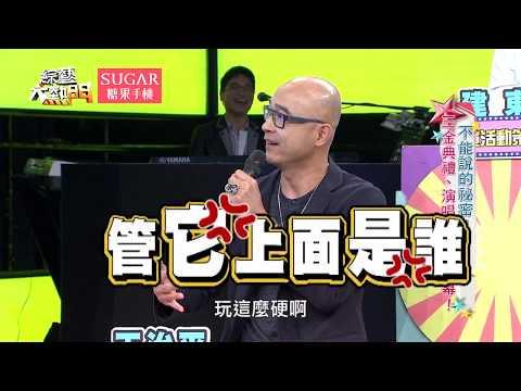 【不能說的秘密!三金典禮、演唱會失控內幕!!】20170904 綜藝大熱門 X SUGAR糖果手機